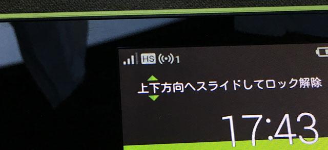 17:43_w05アンテナチェック