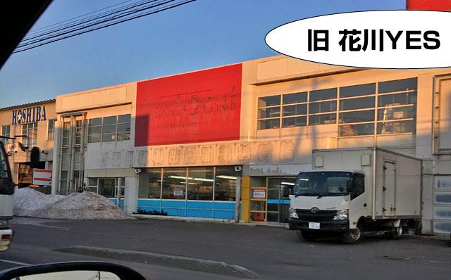 旧そうご電器YES 花川店