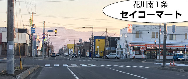 セイコーマート花川南1条店