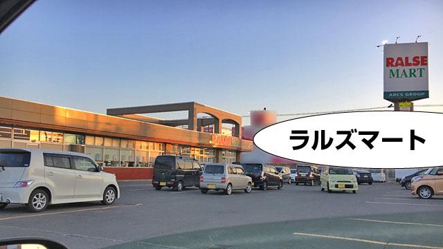 ラルズマート花川南店