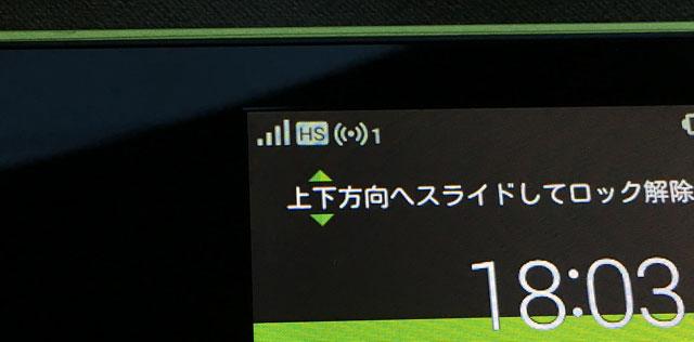 18:03_w05アンテナチェック