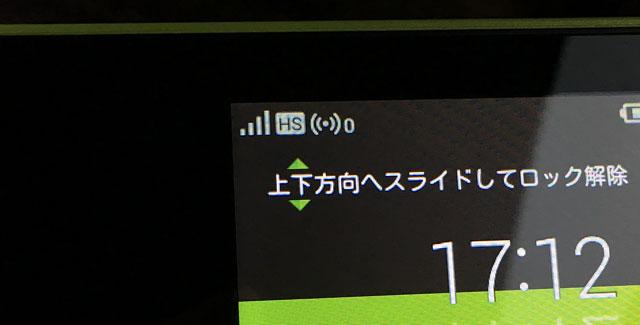 W05_アンテナMAX4本