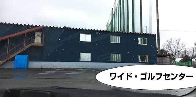 花川南ワイドゴルフセンター