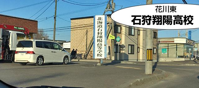 石狩翔陽高校(石狩高校)