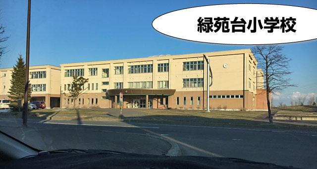 緑苑台小学校
