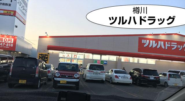 ツルハドラッグ樽川店