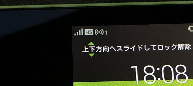 18:08_w05アンテナチェック