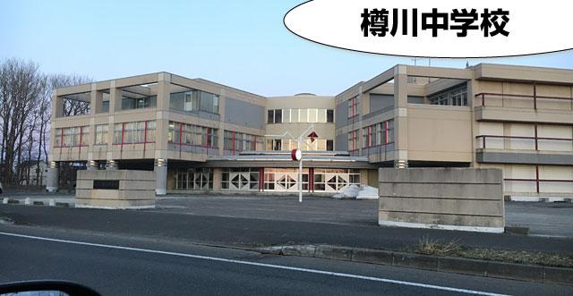 樽川中学校