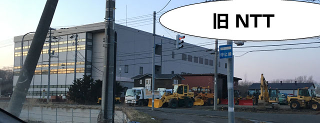 石狩旧NTT基地局ビル