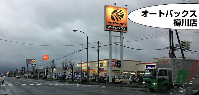 オートバックス樽川店