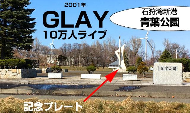 GLAY10万人ライブ石狩青葉公園