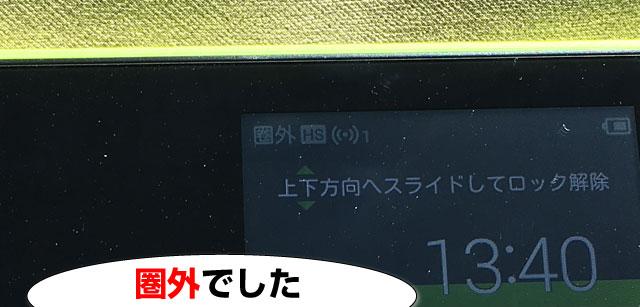13:40_w05アンテナチェック