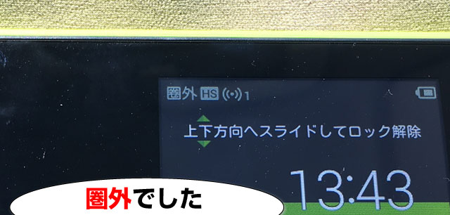 13:43_w05アンテナチェック