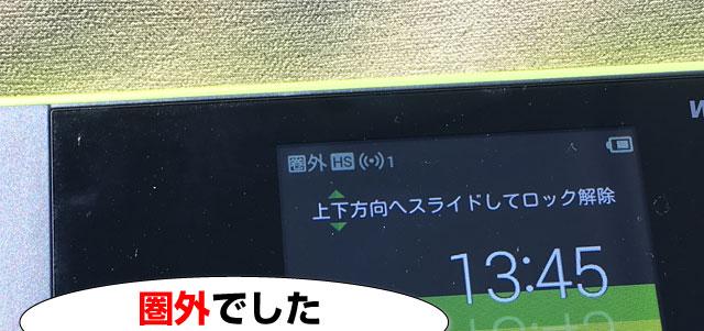 13:45_w05アンテナチェック