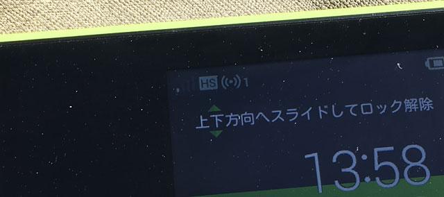13:58_w05アンテナチェック