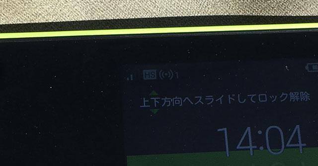 14:04_w05アンテナチェック