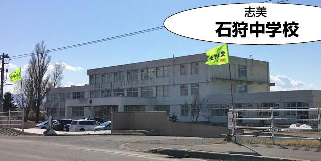 石狩中学校