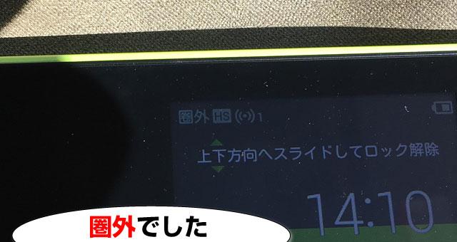 14:10_w05アンテナチェック