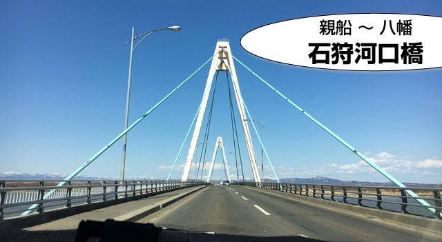 石狩大橋、石狩河口橋