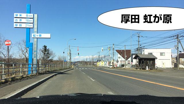 厚田区虹が原