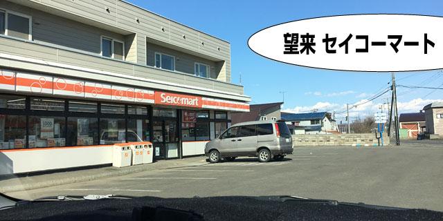セイコーマート望来店