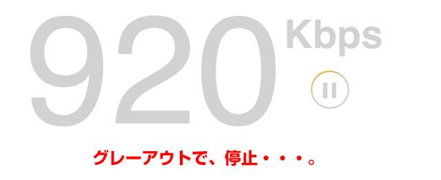 fast_920Kbps