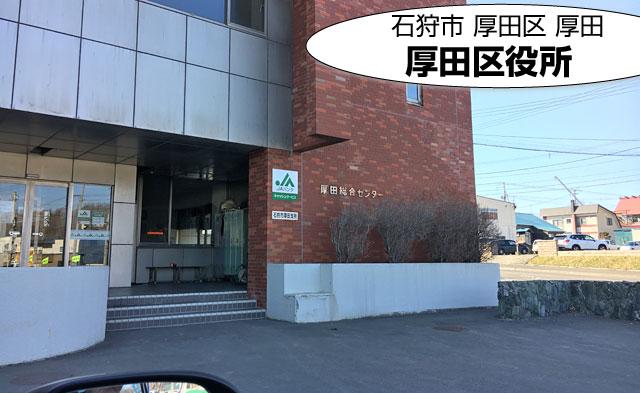 厚田区役所