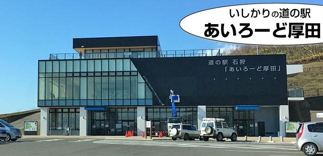 石狩道の駅、あいろーど厚田