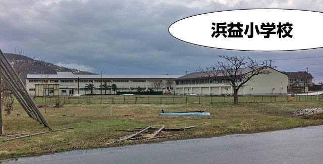 浜益小学校エリア