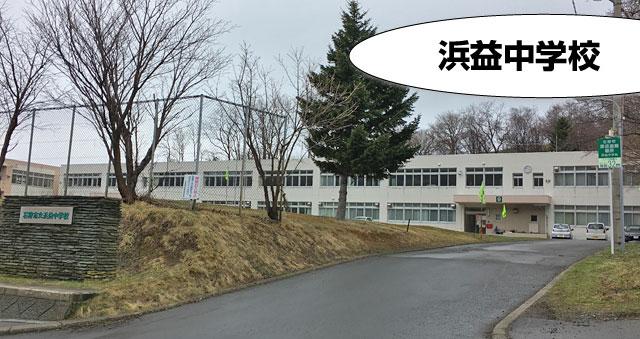 浜益中学校
