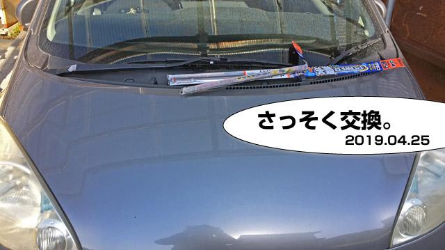 軽自動車ソニカでワイパーゴム交換をやっていきます。