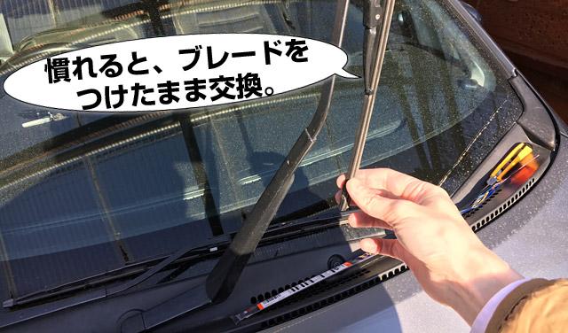 助手席側のワイパーゴムも交換。慣れるとワイパーアームから外さなくてもOK。