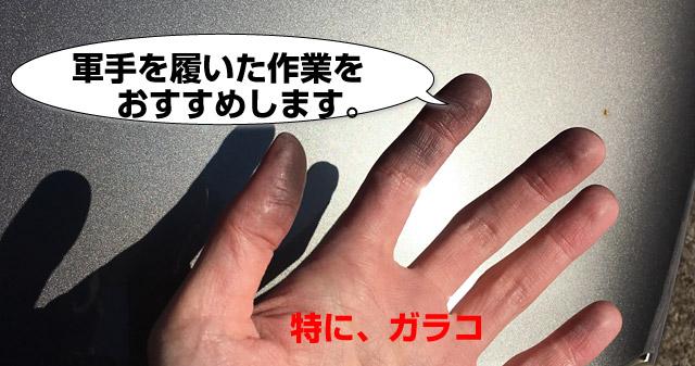 軍手、もしくは100円ショップのゴム手袋や作業手袋を使用しての交換作業をオススメします。