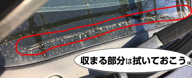 洗車までは必要ありませんが、フロントガラスの汚れは拭きとりましょう。