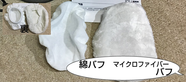 綿バフと、マイクロファイバーバフた1枚づつ同梱。