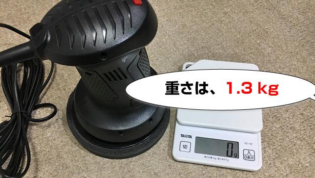 ポリッシャーの重さは1.3kg