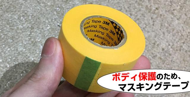 ポリッシュ作業ではボディ保護のためマスキングテープが必要です。