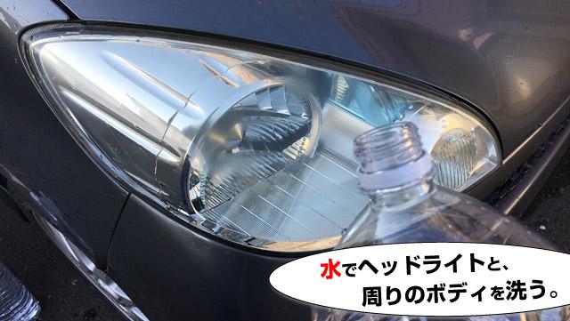 ヘッドライト周りを洗車しましょう。