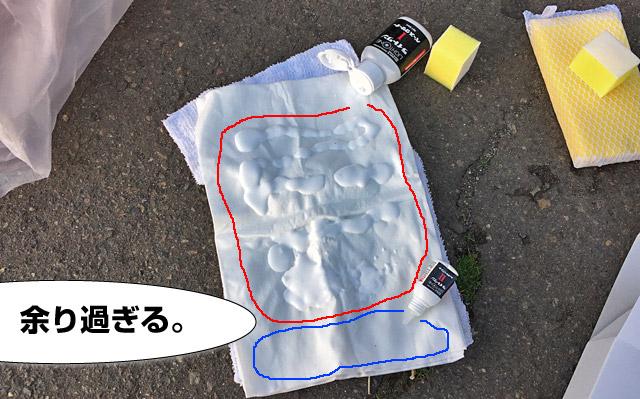 液体コンパウンドと樹脂コーティング剤が余る。