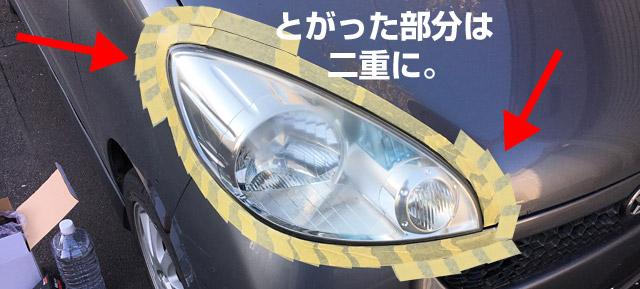 ヘッドライトのマスキングテープ貼りの注意。