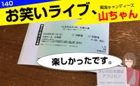 札幌公演、山里亮太の140