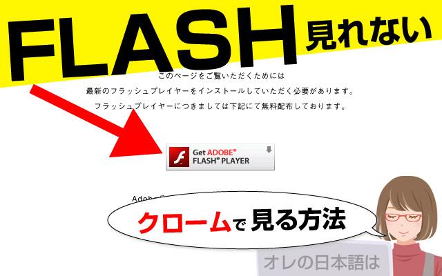 対処方法。ブラウザChrome(クローム)でFLASH(フラッシュ)が見れない。