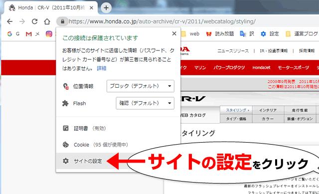サイトの設定をクリック