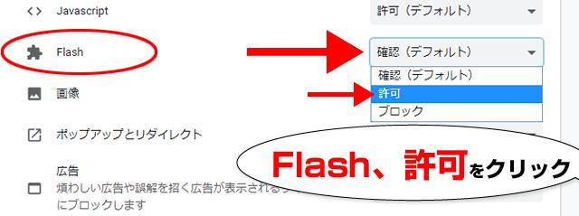 FLASHを許可する
