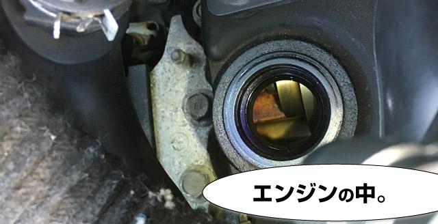 エンジンの汚れを確認。