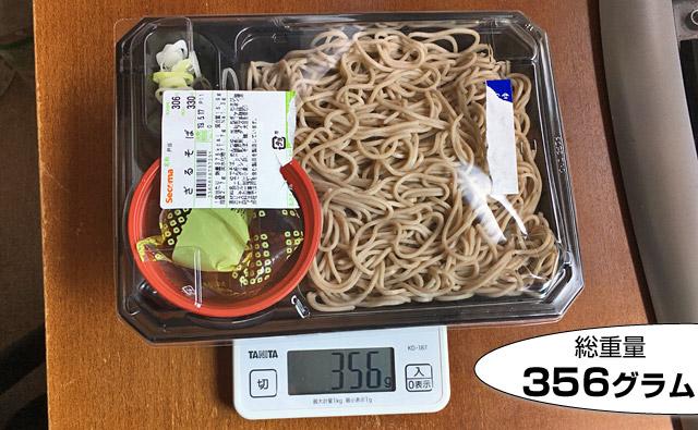 ざる蕎麦の総量、356グラム