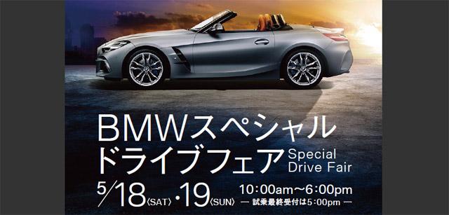 BMWスペシャルドライブフェア