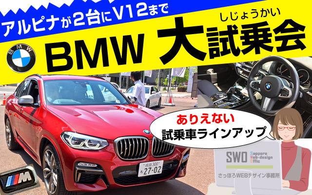 X4・M5・アルピナまで乗れる札幌BMW大試乗会に参加してきました。