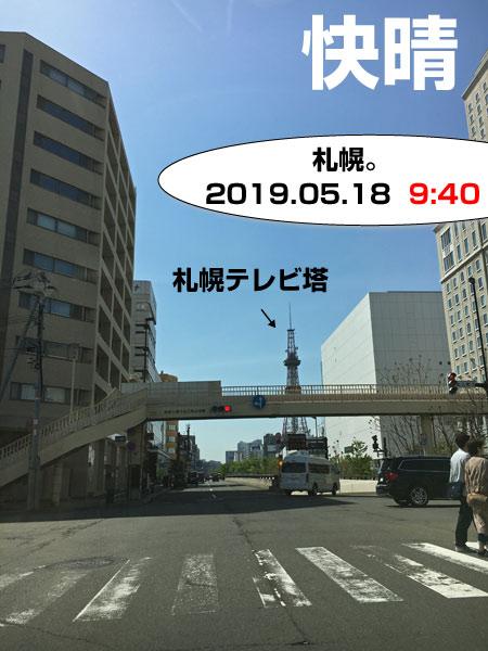 札幌は快晴でドライブ日和