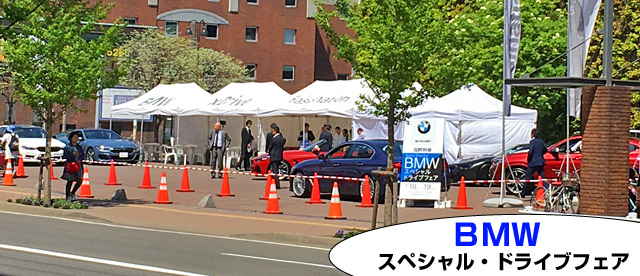 BMW試乗特設会場。待合テント。